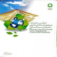 توضيحات کتاب قوانین مقررات ضوابط و استاندارهای محیط زیست انسانی علی محمد شاعری