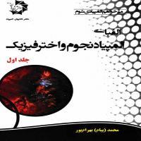 توضيحات کتاب الفبای المپیادنجوم و اخترفیزیک جلد1 محمد بهرام پور دانش پژوهان جوان
