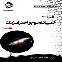 توضيحات کتاب الفبای المپیادنجوم و اخترفیزیک جلد2 محمد بهرام پور دانش پژوهان جوان