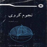 توضيحات کتاب نجوم کروی داود محمد زاده جسور نشر دانشگاهی تهران