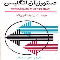 توضيحات کتاب دستور زبان انگلیسی نادر محمدزاده نشر راهنما