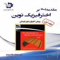 توضيحات کتاب مقدمه ای بر اختر فیزیک نوین احسان مهرجو دانش پژوهان جوان