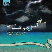 توضيحات کتاب مبانی آب و هواشناسی محمد رضا کامیانی نشر سمت