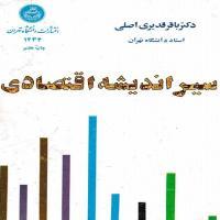 توضيحات کتاب  سیر اندیشه اقتصادی باقر قدیری اصلی دانشگاه تهران