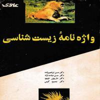 توضيحات کتاب واژه نامه زیست شناسی حسن ابراهیم زاده نشر علوی