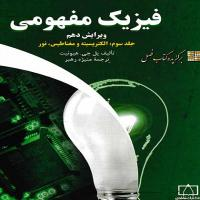 توضيحات کتاب فیزیک مفهومی جلد3الکتریسیته ومغناطیس،نور منیژه رهبر نشر فاطمی