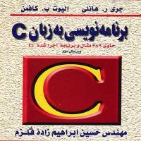 توضيحات کتاب برنامه نویسی به زبانC حسین ابراهیم زاده قلزم نشر دنیا