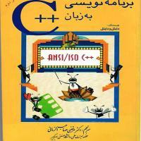توضيحات کتاب برنامه نویسی به زبانC++ مرتضی صاحب الزمانی نشر شیخ بهایی