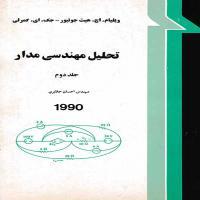 توضيحات کتاب تحلیل مهندسی مدار جلد2 احسان جلایری نشر نما