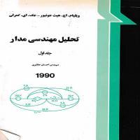 توضيحات کتاب تحلیل مهندسی مدار جلد 1 احسان جلایری نشردیبا