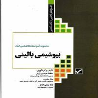 توضيحات کتاب مجموعه آموزن های کارشناسی ارشد بیوشیمی بالینی حافظ حیدری زرنق نشر جامعه نگر