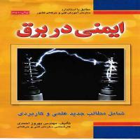 توضيحات کتاب ایمنی در برق بهروز احمدی نشرفدک ایساتیس