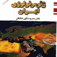 توضيحات کتاب ژئومرفولوژی ایران محمود علایی طالقانی نشر قومس