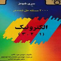 توضيحات کتاب 2000مسئله حل شده در الکترونیک(1.2.3) محمد رضا موسوی نشر استاد
