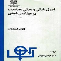 توضيحات کتاب اصول بنیانی ومبانی محاسبات در مهندسی مرتضی سهرابی نشر دانشگاه امیر کبیر