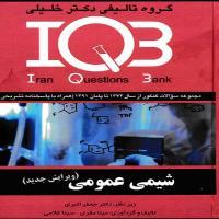 توضيحات کتاب  بانک سوالات IQBشیمی عمومی مینا مقری نشر گروه تالیفی دکتر خلیلی