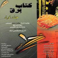 توضيحات کتاب برق جلد1 محمد رضا یزدچی نشر اردکان