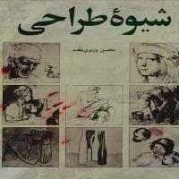 توضيحات کتاب شیوه طراحی محسن وزیری مقدم نشر سروش