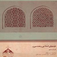 توضيحات کتاب طرحهای اسلامی(هندسی) ج . بورگران نشر کارگاه هنر