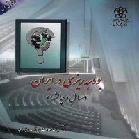 توضيحات کتاب بودجه ریزی در ایران(مسائل و چالشها)