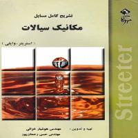 توضيحات کتاب تشریح کامل مسایل مکانیک سیالات هوشیار خزائی نشرمهرگان قلم