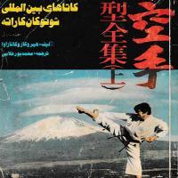 توضيحات کتاب کاتاهای بین المللی شوتوکان کاراته محمدی پوری غلامی نشر هنرهای رزمی