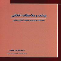 توضيحات کتاب داروشناسی عمومی و داروهای موجود درایران فاضل چنگیزیان نشر فاضل چنگیزیان