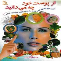 توضيحات کتاب  از پوست خود چه می دانید فریبا جعفری نمینی نشر طلایه