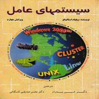 توضيحات کتاب سیستم عامل حسین پدرام نشر شیخ بهائی