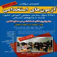 توضيحات کتاب آموزش استخدامی شاپور درویشی نشر الیاس