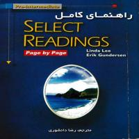 توضيحات کتاب راهنمای کامل select  READINGS رضا دانشور نشر جنگل