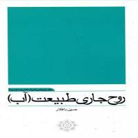 توضيحات کتاب روح جاری طبیعت (آب) حسین بافکر نشر مرکز پژوهش های اسلامی صداسیما