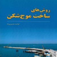توضيحات کتاب روش های ساخت موج شکن کرامت نصیری راد نشر فدک ایساتیس