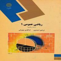 توضيحات کتاب ریاضی عمومی 1 ابراهیم احمد پور نشر دانشگاه پیام نور