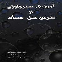توضيحات کتاب آموزش هیدرولوژی از طریق حل مسئله حسین افضلی مهر نشر ارکان