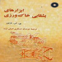 توضيحات کتاب ابزار های بشقابی خاک ورزی عزت الله عسکری اصلی ارده نشر دانشگاه تهران