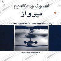 توضيحات کتاب اصول و مفاهیم پرواز مهندس احسان اشرفی نشر طراح