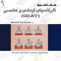توضيحات کتاب مفاهیم تلرانسهای ابعادی و هندسی مهندس الهه امیری نشر طراح
