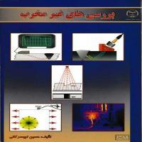 توضيحات کتاب بررسی های غیر مخرب حسین تویسر کانی نشر جهاد دانشگاهی واحد صنعتی اصفهان