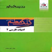 توضيحات کتاب ادبیات فارسی 2 علی ساجدی نشر کلک معلم ساجدی