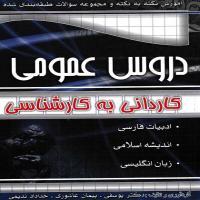 توضيحات کتاب دروس عمومی (کاردانی به کارشناسی ) دکتر سعید بابا یوسفی نشر چهارخانه