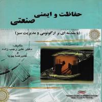 توضيحات کتاب حفاظت و ایمنی صنعتی دکتر علی رجب زاده نشر موسسه تحقیقات و آموزش مدیریت