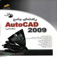 توضيحات کتاب راهنمایی جامع AutoCAD(2009همراه باCD) مهندس نادر خرمی راد نشر دیباگران