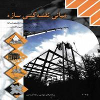 توضيحات کتاب مبانی نقشه کشی سازه فاطمه پاکخو نشر صنایع آموزشی