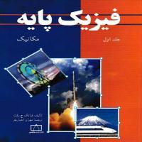توضيحات کتاب فیزیک پایه (جلد اول ) مهران اخباریفر  نشر فاطمی
