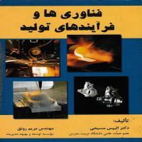 توضيحات کتاب فناوری ها و فرایند های تولید مهندس مریم رونق نشر فرمنش
