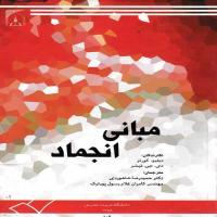 توضيحات کتاب مبانی انجماد دکتر حمید رضا شاهرودی نشر دانشگاه تربیت مدرس