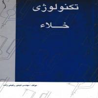 توضيحات کتاب تکنولوژی خلاء تیمور رفیعی زاده نشر طراح