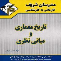 توضيحات کتاب تاریخ و معماری و مبانی نطری (کاردانی به کارشناسی ) مهین مهرابی نشر مدرسان شریف