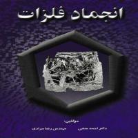 توضيحات کتاب انجماد فلزات دکتر احمد منشی نشر ارکان دانش